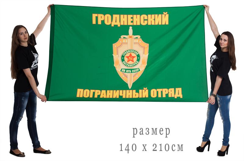 Большой флаг «Гродненский пограничный отряд»