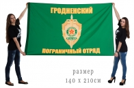Флаг «Гродненский пограничный отряд»