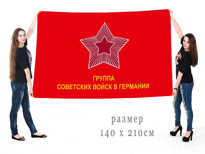 Большой флаг Группа Советских войск в Германии