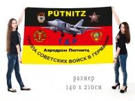 Большой флаг Группы Советских войск в Германии «Аэродром Пютнитц, ГДР»