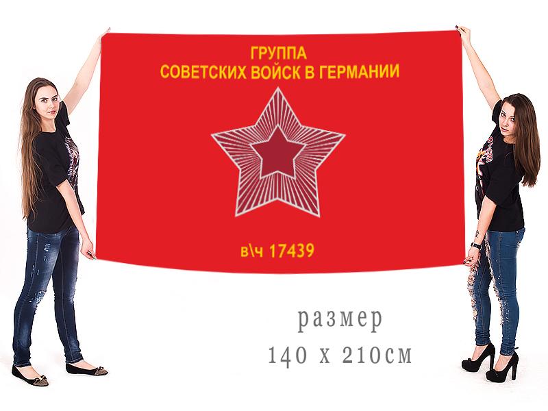 Большой флаг Группы Советских войск в Германии (в/ч 17439)