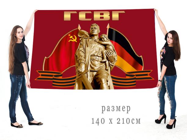 Большой флаг Группы Советских войск в Германии