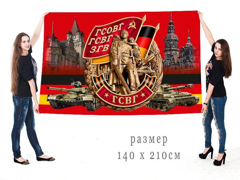 Большой флаг ГСВГ