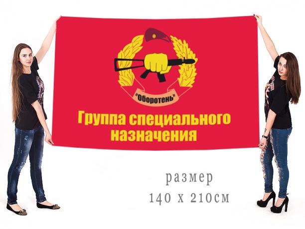 """Большой флаг группы спецназа ВВ """"Оборотень"""""""