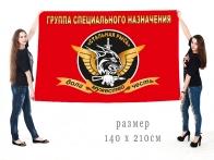 Большой флаг группы СпН Стальная Рысь