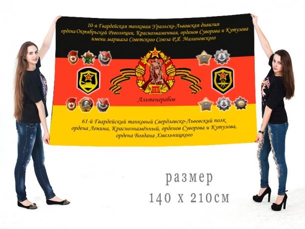 Большой флаг ГСВГ 61 танкового полка 10 танковой дивизии