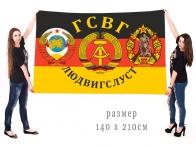 Большой флаг ГСВГ Людвигслуст