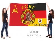 Большой флаг ГСВГ Ратенов