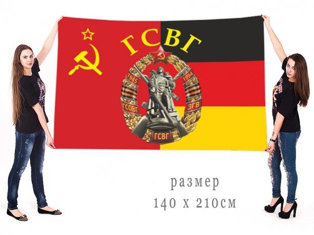 Большой флаг ГСВГ СССР-ГДР