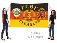 Большой флаг ГСВГ Стендаль