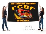 Большой флаг ГСВГ Цейтхайнский гарнизон 68 ОРВБ