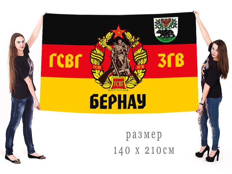 Большой флаг ГСВГ-ЗГВ 1945-1994