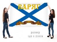Большой флаг гв. ракетного крейсера Варяг