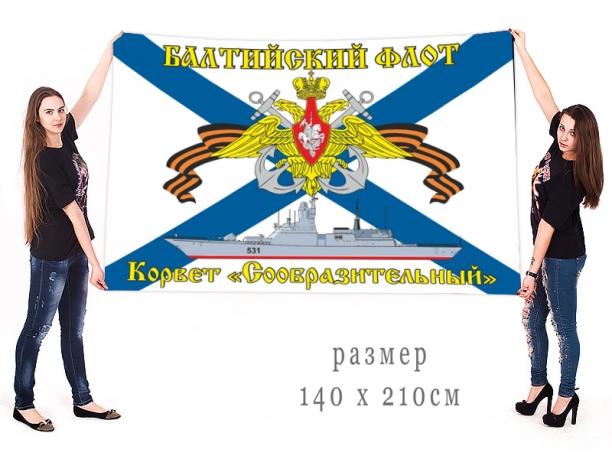 """Большой флаг гвардейского корвета """"Сообразительный"""""""