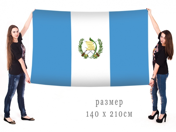 Большой флаг Гватемалы
