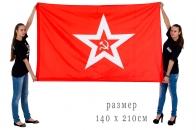 Флаг «Гюйс ВМФ СССР» 140x210 см