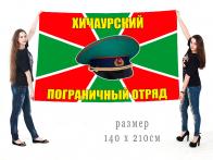 Большой флаг Хичаурского пограничного отряда