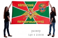 Флаг «Хорогский пограничный отряд»