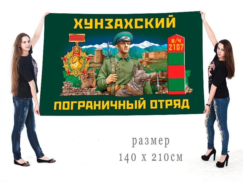 Большой флаг Хунзахский пограничный отряд
