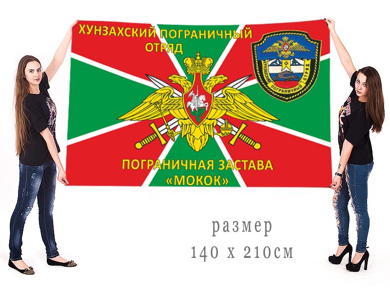 Большой флаг Хунзахского пограничного отряда