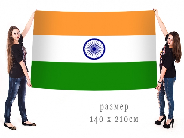 Большой флаг Индии