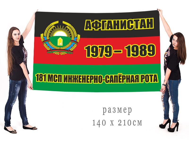Большой флаг инженерно-сапёрной роты 181 МСП