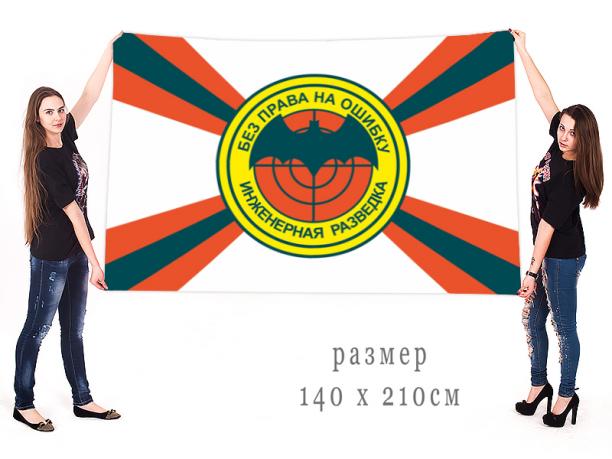 Большой флаг Инженерной разведки