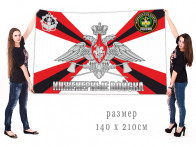 Большой флаг инженерных войск России