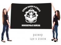 Большой флаг Инженерных войск Российской Федерации