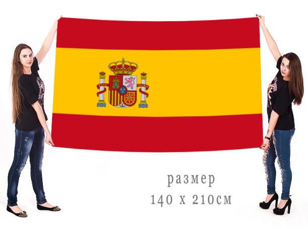 Большой флаг Испании