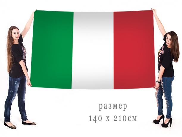Большой флаг Италии