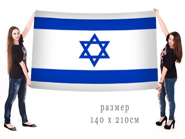 Большой флаг Израиля