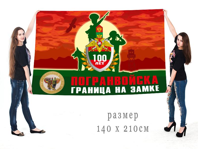 """Большой флаг к 100-летнему юбилею погранвойск """"Граница на замке"""""""