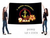 Большой флаг к 9 мая