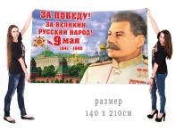 Большой флаг к 9 мая За Победу