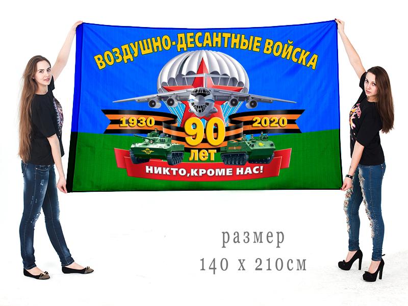 Большой флаг к 90-летнему юбилею ВДВ