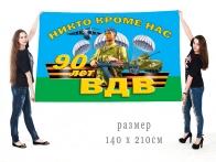 Большой флаг к юбилею ВДВ с девизом