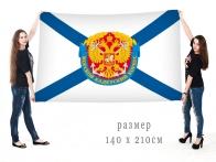 Большой флаг кадетского морского корпуса