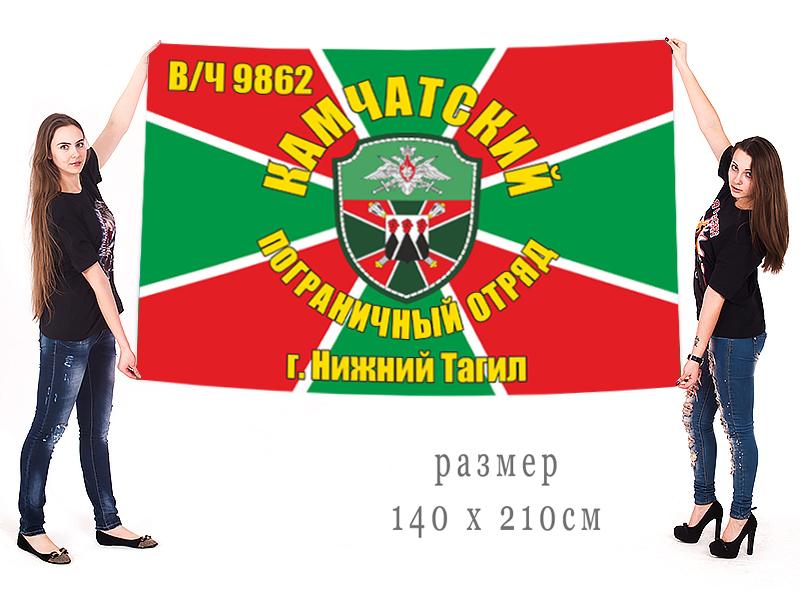 Большой флаг Камчатского пограничного отряда