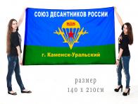 Большой флаг Каменск-Уральского союза десантников