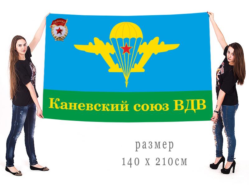 Большой флаг Каневского союза десантников