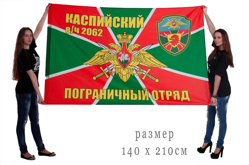 Большой флаг «Каспийский пограничный отряд»