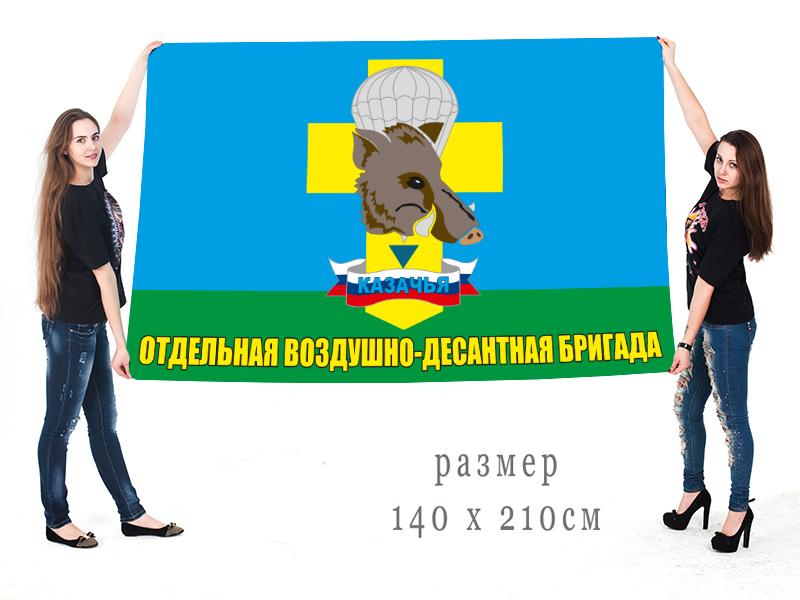 """Большой флаг """"Казачья ОВДБр"""""""