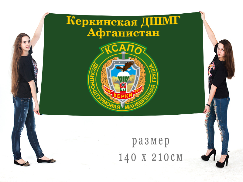 Большой флаг Керкинской ДШМГ Афганистан
