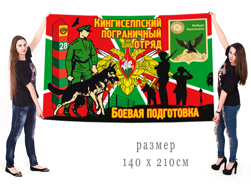 Большой флаг Кингисеппского пограничного отряда