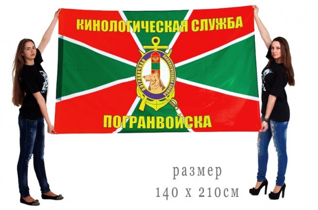 Большой флаг «Кинологическая служба погранвойск»