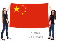 Большой флаг Китая