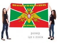 Большой флаг ККФ ветеранов ПВ и ВСН ОГБ Щит Отечества