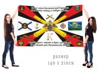 Большой флаг Коломенских курсантов с девизом