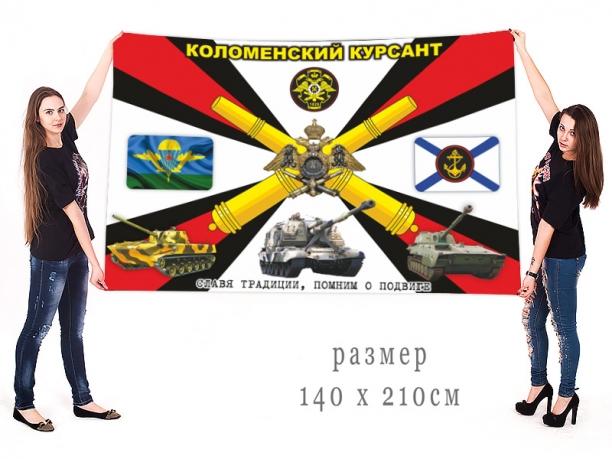 Большой флаг Коломенский курсант